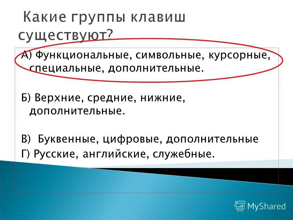 Для ввода текстовой информации в компьютер служит … 1. Мышь 2. Принтер 3. Процессор 4. Клавиатура