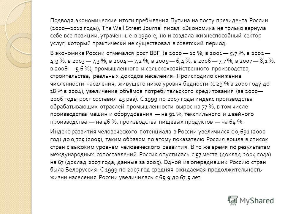 Подводя экономические итоги пребывания Путина на посту президента России (20002012 годы ), The Wall Street Journal писал : « Экономика не только вернула себе все позиции, утраченные в 1990- е, но и создала жизнеспособный сектор услуг, который практич