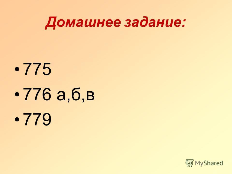 Домашнее задание: 775 776 а,б,в 779
