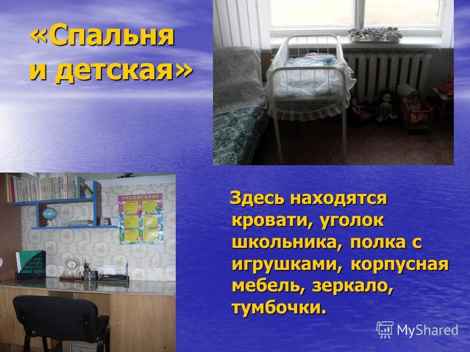 «Спальня и детская» Здесь находятся кровати, уголок школьника, полка с игрушками, корпусная мебель, зеркало, тумбочки. Здесь находятся кровати, уголок школьника, полка с игрушками, корпусная мебель, зеркало, тумбочки.
