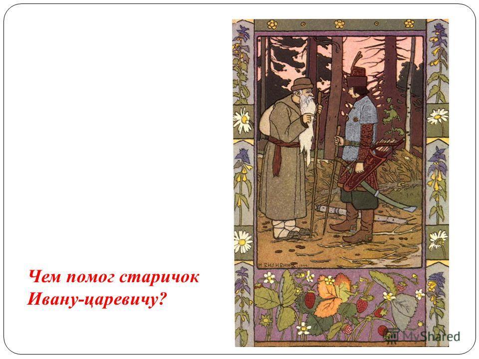 Чем помог старичок Ивану-царевичу?