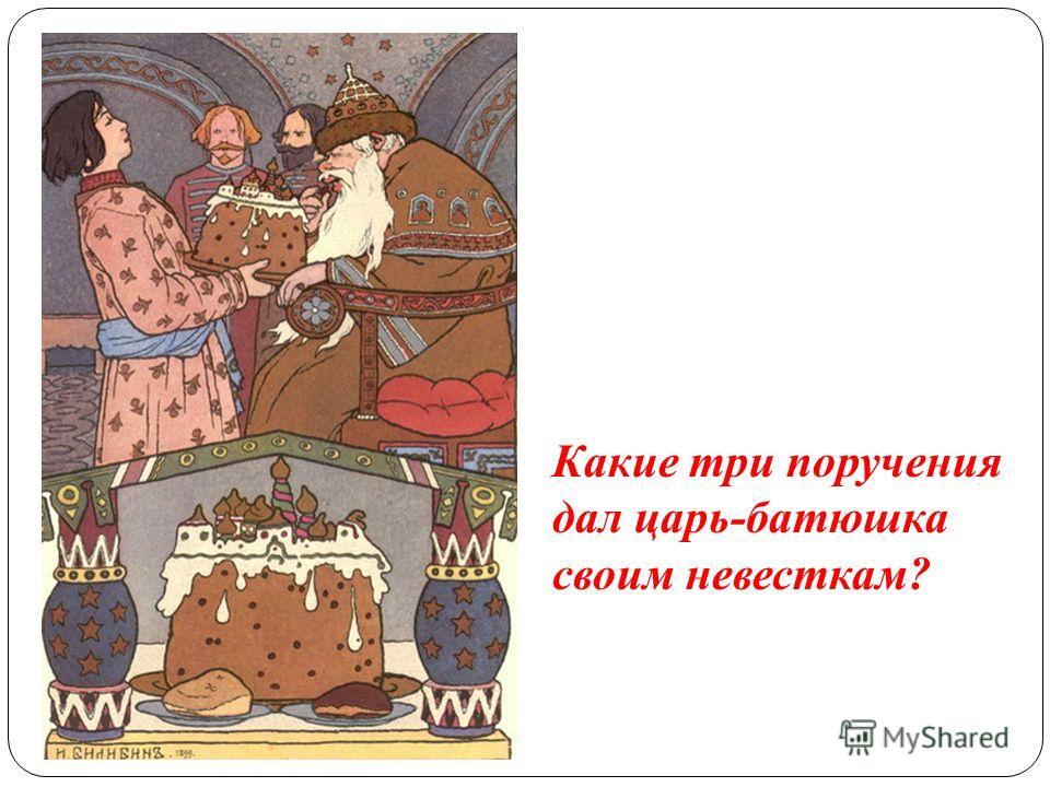 Какие три поручения дал царь-батюшка своим невесткам?