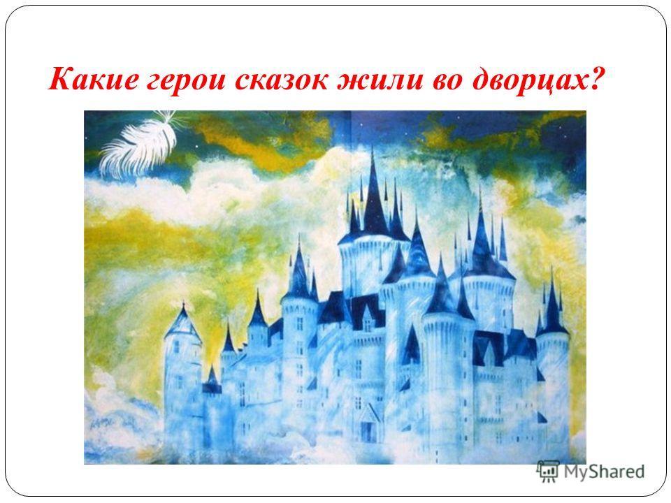 Какие герои сказок жили во дворцах?