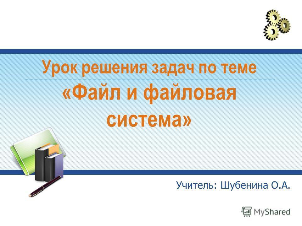 """Презентация на тему: """"Урок решения задач по теме «Файл и ...: http://www.myshared.ru/slide/441771/"""