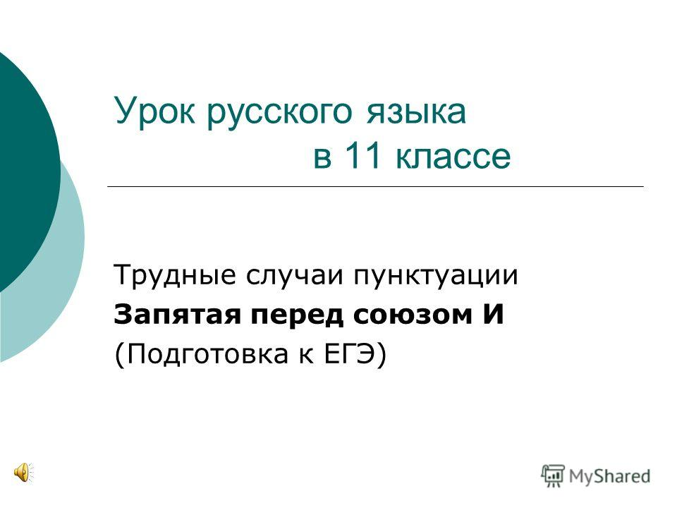 Урок русского языка в 11 классе Трудные случаи пунктуации Запятая перед союзом И (Подготовка к ЕГЭ)