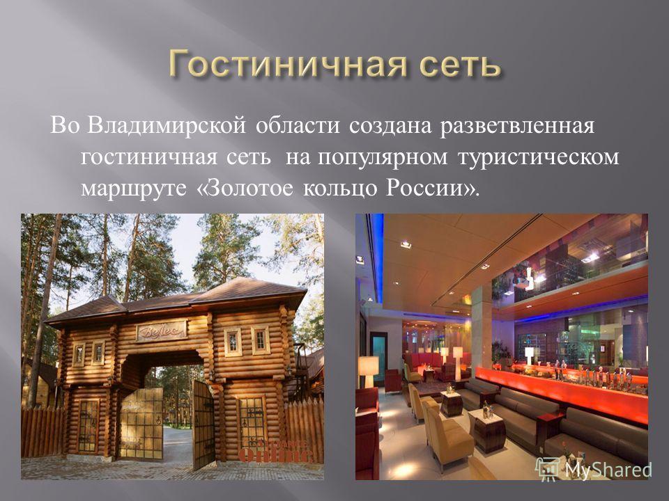 Во Владимирской области создана разветвленная гостиничная сеть на популярном туристическом маршруте « Золотое кольцо России ».