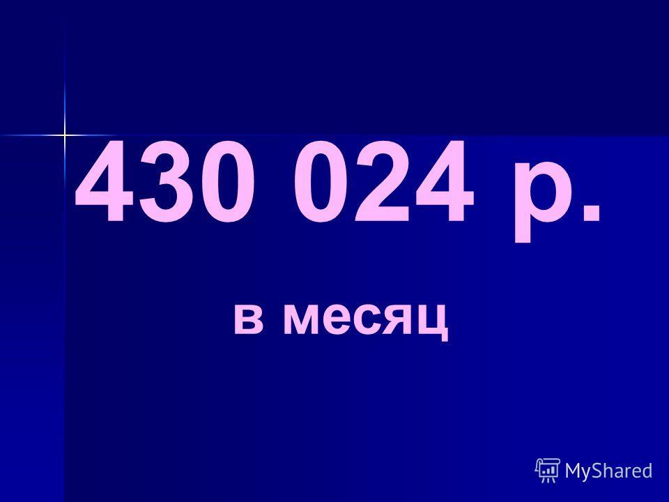 430 024 р. в месяц