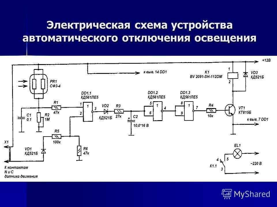 Электрическая схема устройства автоматического отключения освещения