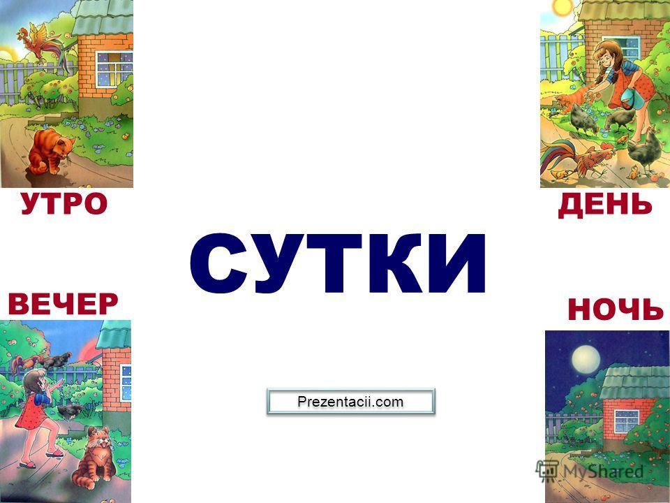 СУТКИ УТРОДЕНЬ ВЕЧЕР НОЧЬ Prezentacii.com