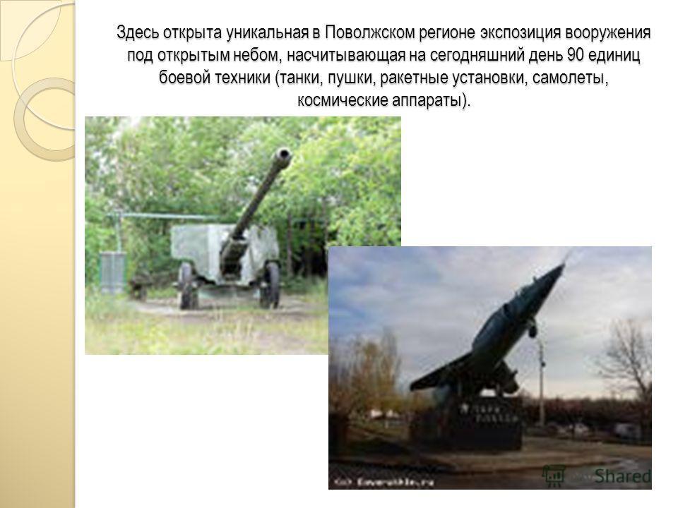 Здесь открыта уникальная в Поволжском регионе экспозиция вооружения под открытым небом, насчитывающая на сегодняшний день 90 единиц боевой техники (танки, пушки, ракетные установки, самолеты, космические аппараты).