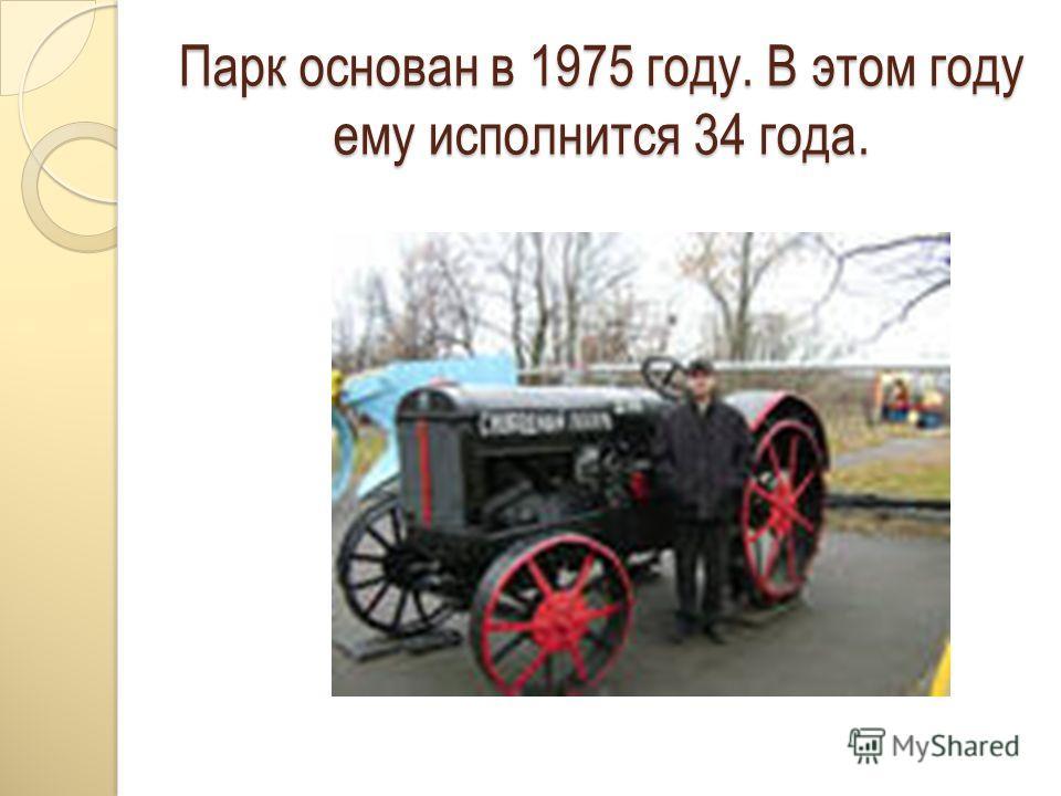 Парк основан в 1975 году. В этом году ему исполнится 34 года.