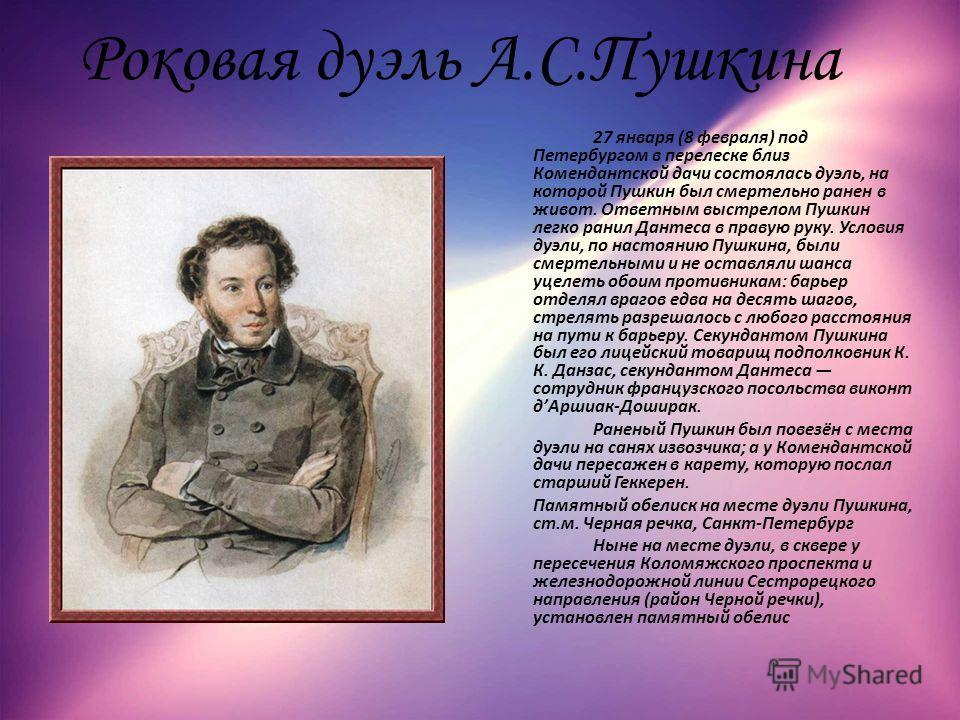 Каких писателей-дуэлянтов вы знаете? На самом деле Лев Николаевич не участвовал в дуэльных поединках. Он вызывал на дуэль И.С.Тургенева, но она не состоялась.