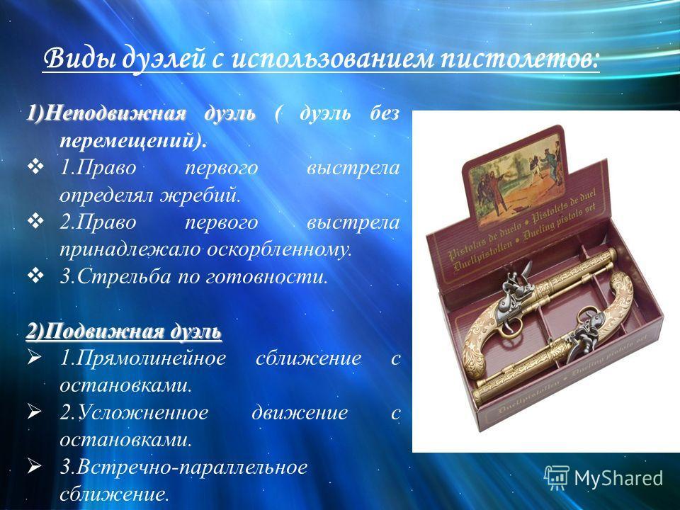 История дуэли. Существует предположение, что первым поединком в России была дуэль в Москве между Гордоном и майором Монтгомери (1666 год). Позже число дуэлей стало быстро расти. 25 декабря 1682 года появляется указ, который устанавливает право служил