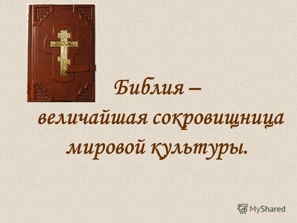 Библия – величайшая сокровищница мировой культуры.