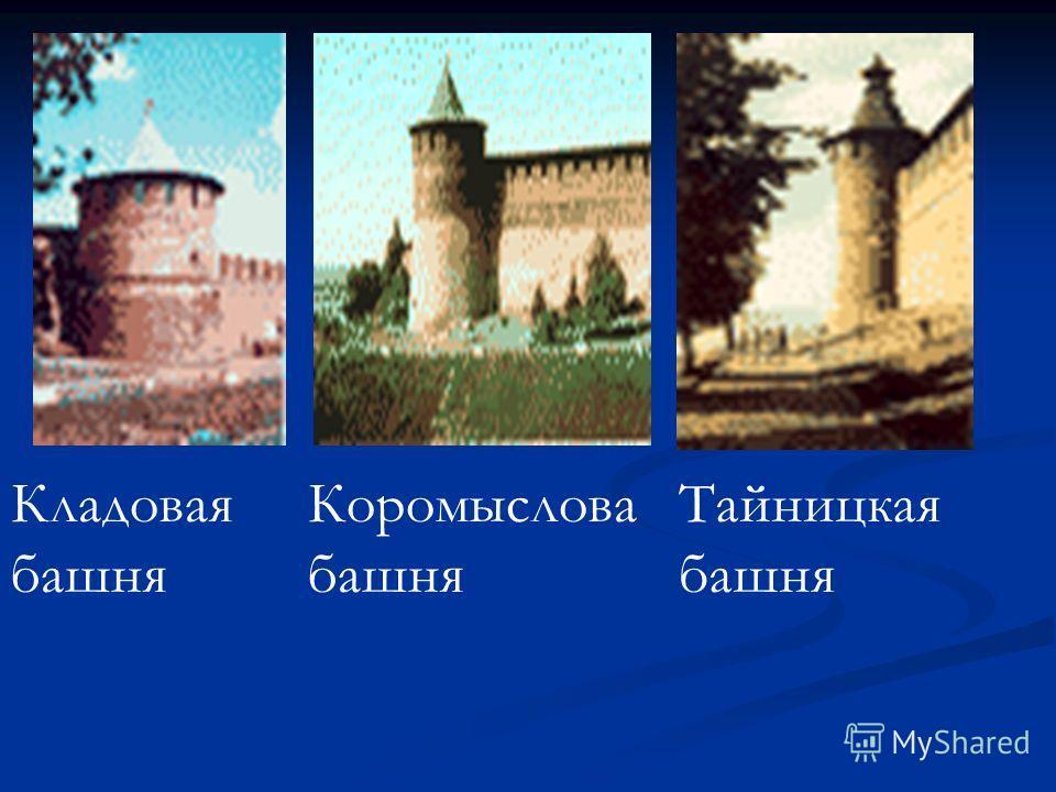 Кладовая башня Коромыслова башня Тайницкая башня