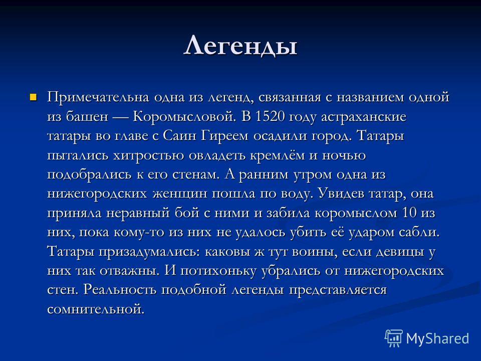 Легенды Примечательна одна из легенд, связанная с названием одной из башен Коромысловой. В 1520 году астраханские татары во главе с Саин Гиреем осадили город. Татары пытались хитростью овладеть кремлём и ночью подобрались к его стенам. А ранним утром