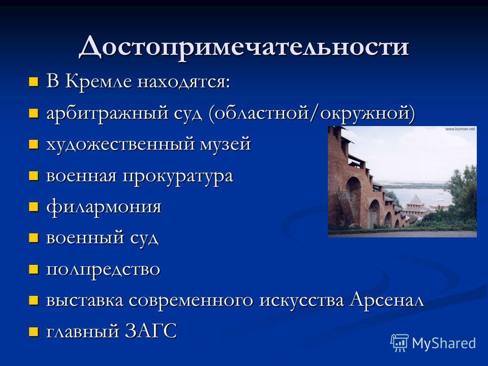 Достопримечательности В Кремле находятся: В Кремле находятся: арбитражный суд (областной/окружной) арбитражный суд (областной/окружной) художественный музей художественный музей военная прокуратура военная прокуратура филармония филармония военный су