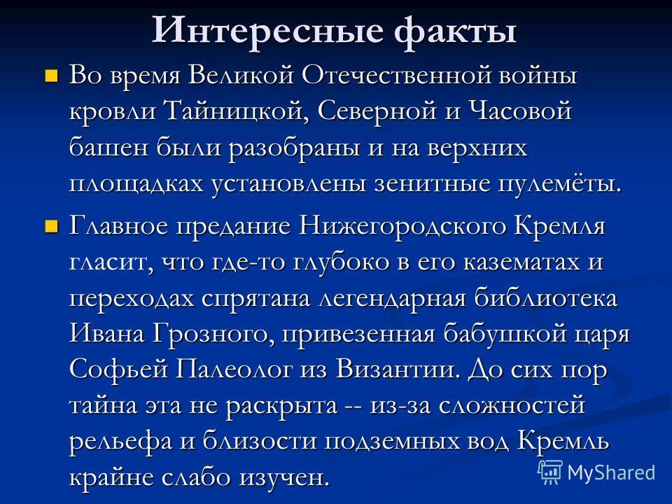 Интересные факты Во время Великой Отечественной войны кровли Тайницкой, Северной и Часовой башен были разобраны и на верхних площадках установлены зенитные пулемёты. Во время Великой Отечественной войны кровли Тайницкой, Северной и Часовой башен были