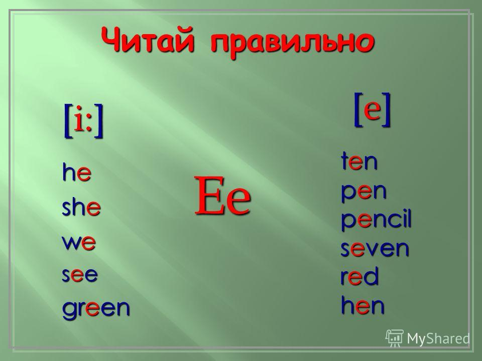 Ee [e][e][e][e] [i:] ten pen pencil seven red hen he she we see green Читай правильно Читай правильно