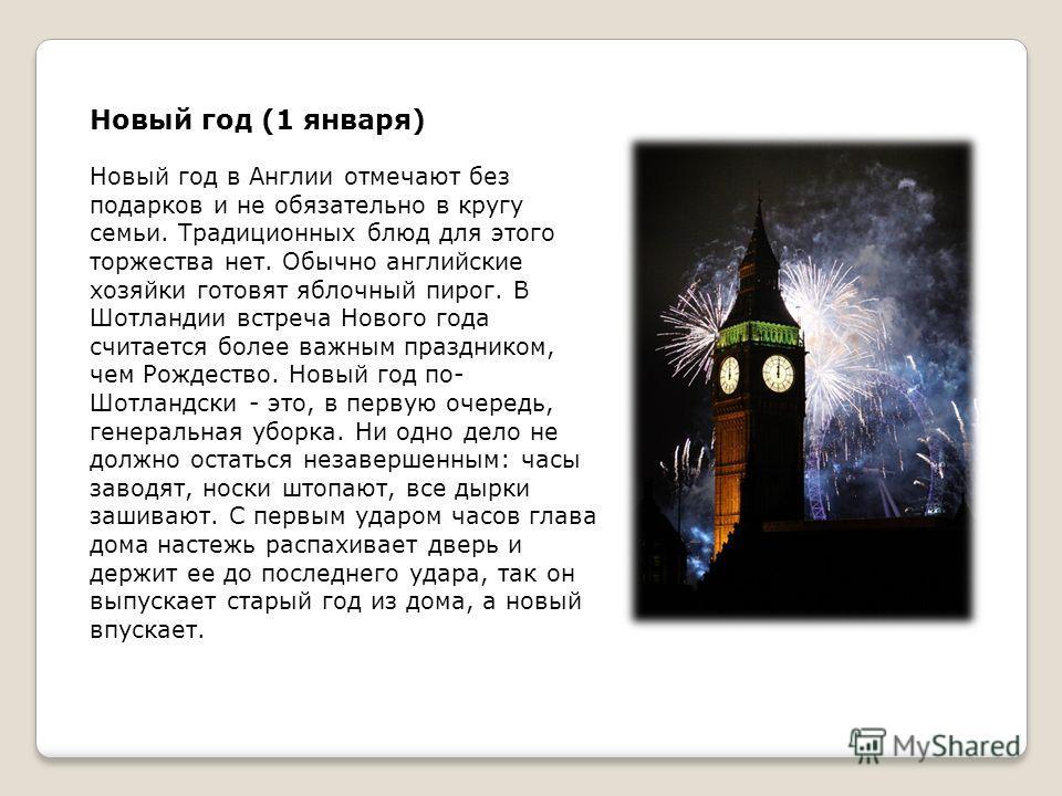 Сочинение на английском про празднование нового года