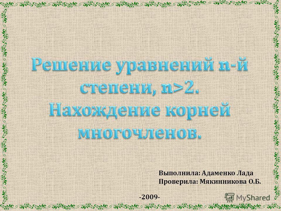 Выполнила : Адаменко Лада Проверила : Мякинникова О. Б. -2009-