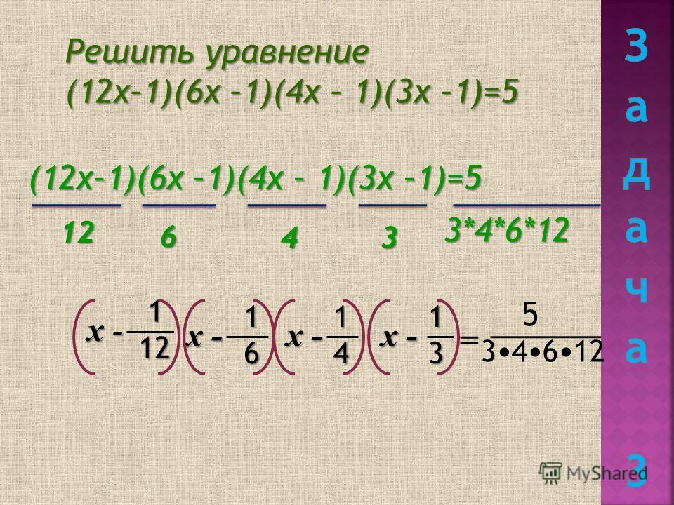 Решить уравнение (12х–1)(6х –1)(4х – 1)(3х –1)=5 3*4*6*12 12 6 43 х - х - 112 х - 16 14 13 = 5 3 4 6 12