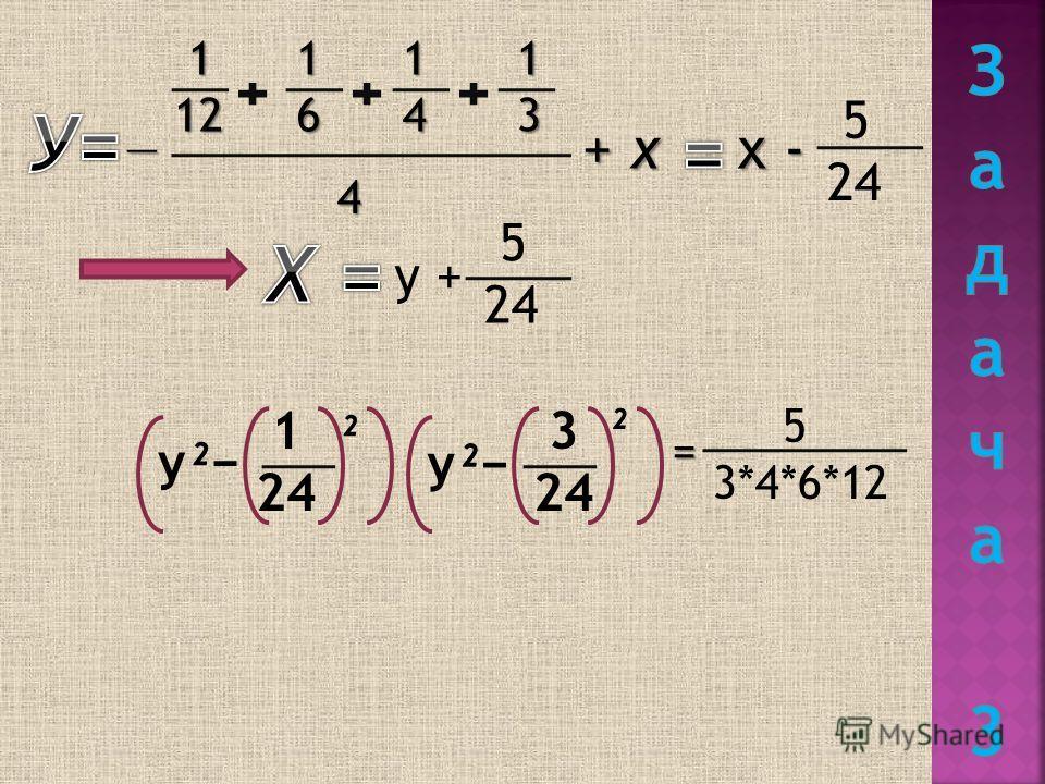 112161413 4 + х х - 5 24 5 24 у + у²у² 1 24 ² у²у² 3 24 ² = 5 3*4*6*12