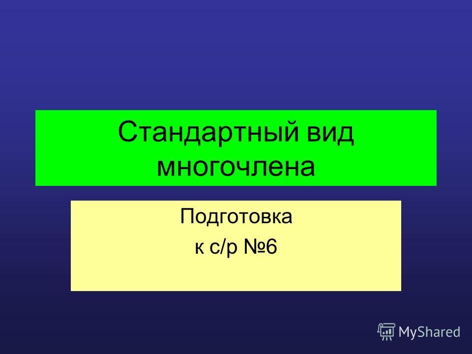 Стандартный вид многочлена Подготовка к с/р 6