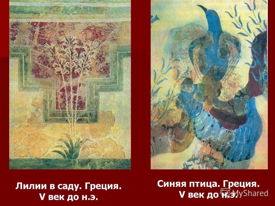 Лилии в саду. Греция. V век до н.э. Синяя птица. Греция. V век до н.э.