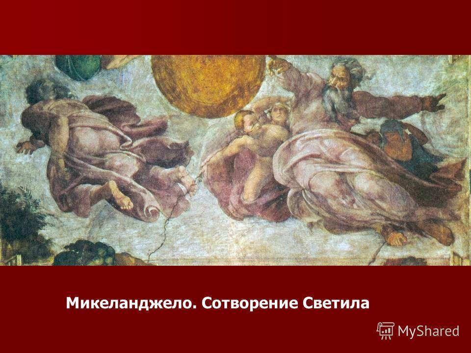 Микеланджело. Сотворение Светила