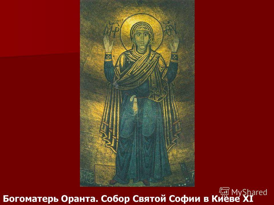Богоматерь Оранта. Собор Святой Софии в Киеве ХI век.