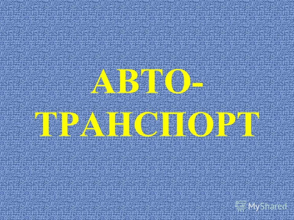 АВТО- ТРАНСПОРТ