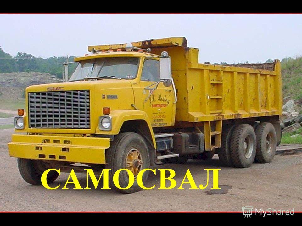 САМОСВАЛ