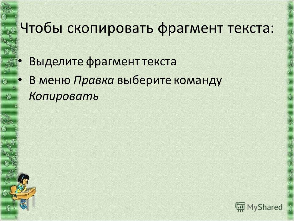 Чтобы скопировать фрагмент текста: Выделите фрагмент текста В меню Правка выберите команду Копировать