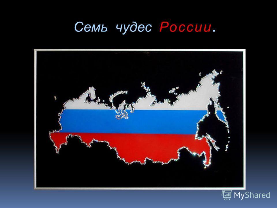 Семь чудес России.
