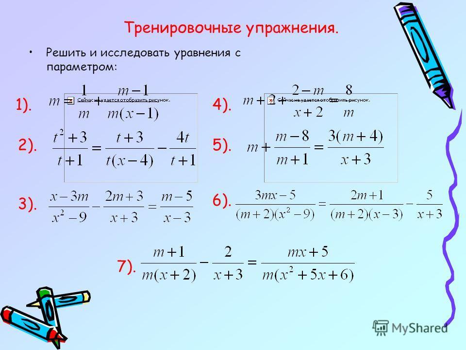Тренировочные упражнения. Решить и исследовать уравнения с параметром: 1). 2). 3). 4). 5). 6). 7).