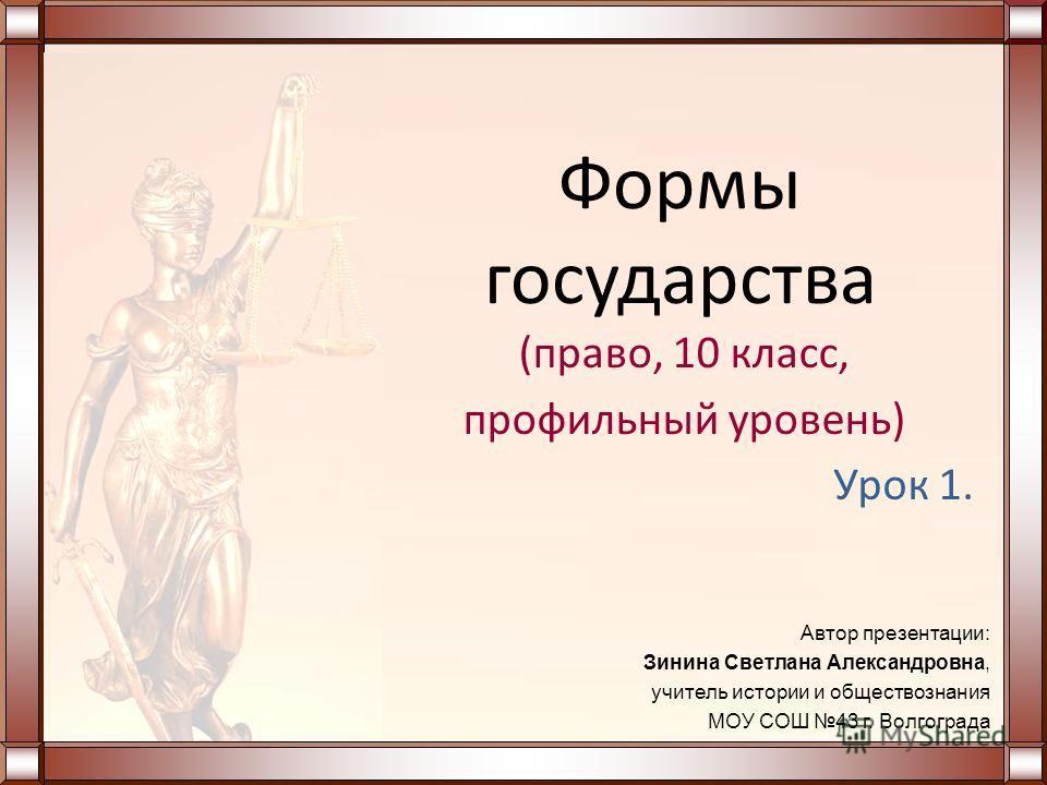 10 класс учебник право профильный уровень онлайн