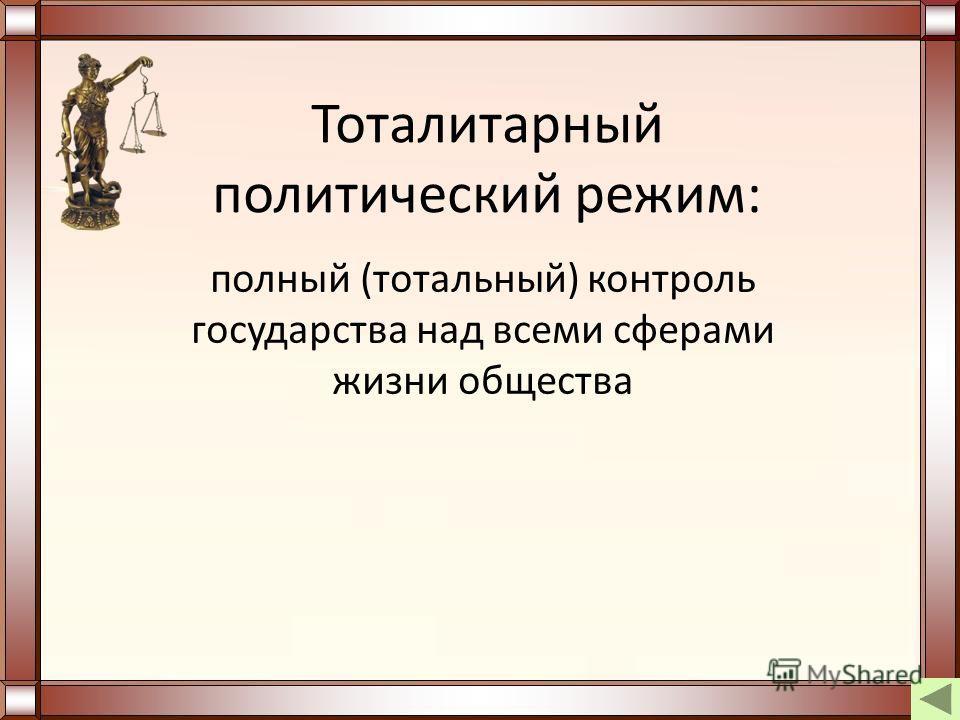 Тоталитарный политический режим: полный (тотальный) контроль государства над всеми сферами жизни общества