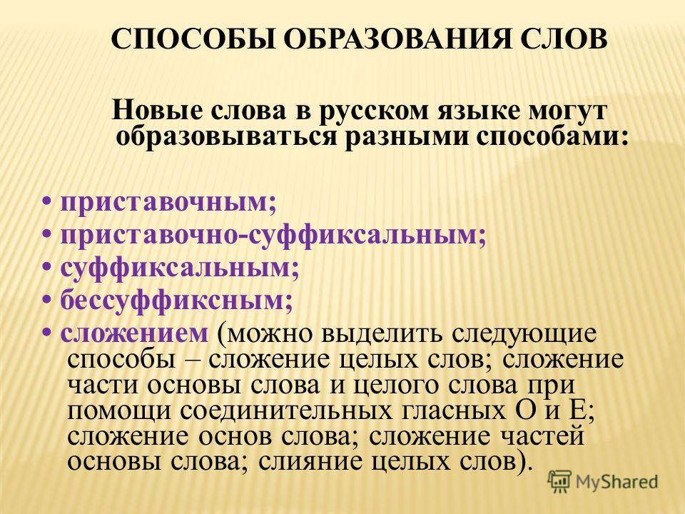 Новые слова в русском языке могут образовываться разными способами: приставочным; приставочно-суффиксальным; суффиксальным; бессуффиксным; сложением (можно выделить следующие способы – сложение целых слов; сложение части основы слова и целого слова п