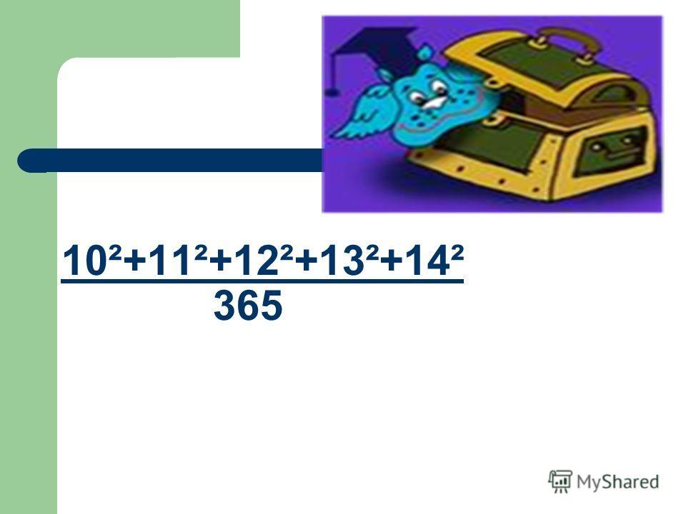 10²+11²+12²+13²+14² 365