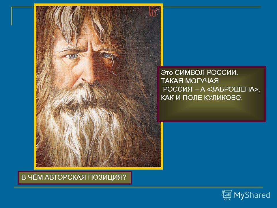 Это СИМВОЛ РОССИИ. ТАКАЯ МОГУЧАЯ РОССИЯ – А «ЗАБРОШЕНА», КАК И ПОЛЕ КУЛИКОВО. В ЧЁМ АВТОРСКАЯ ПОЗИЦИЯ?