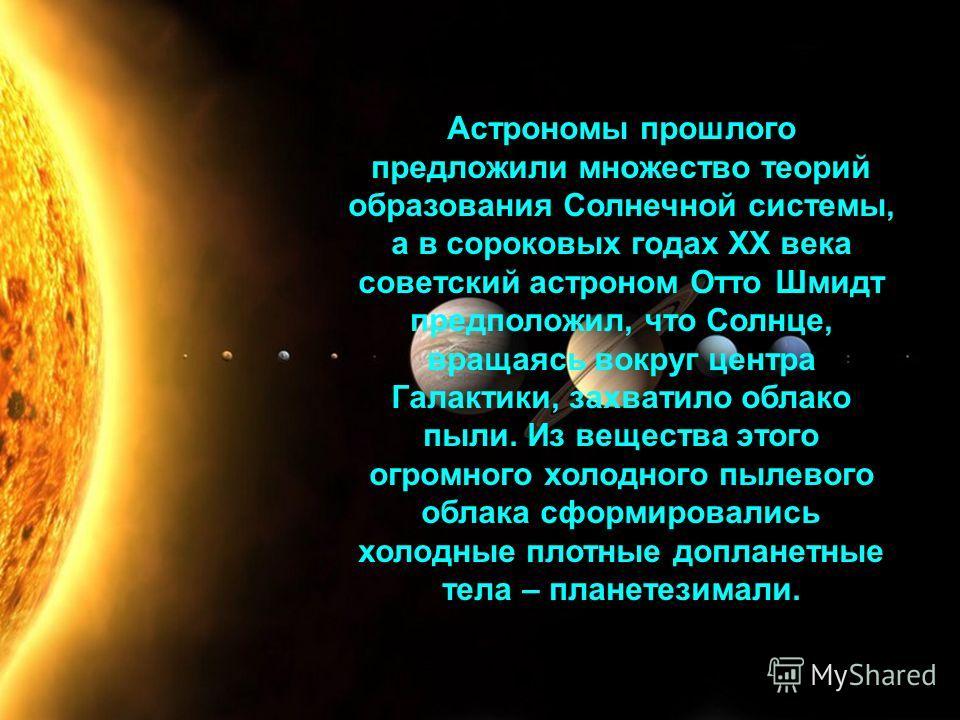 Презентация Солнце И Жизнь На Земле
