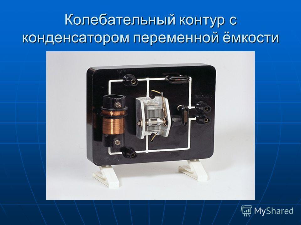 Колебательный контур с конденсатором переменной ёмкости