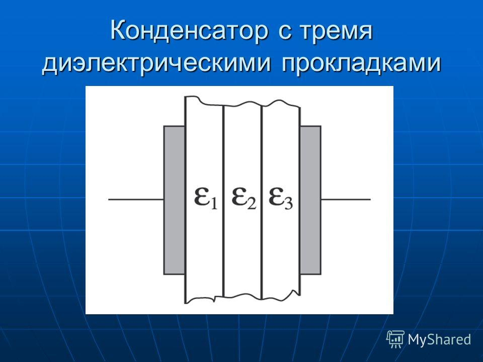 Конденсатор с тремя диэлектрическими прокладками