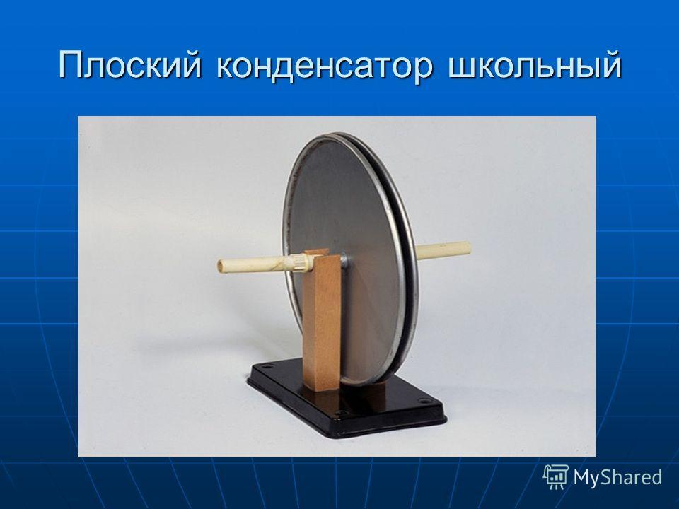 Плоский конденсатор школьный