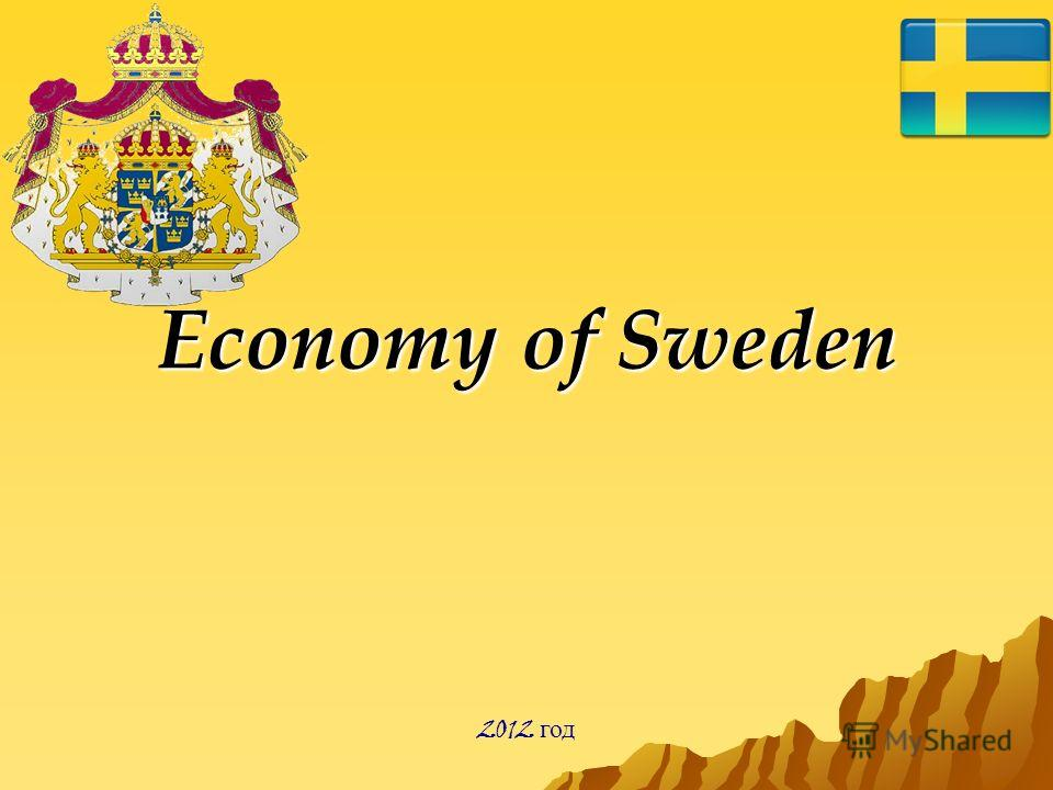 Economy of Sweden 2012 год