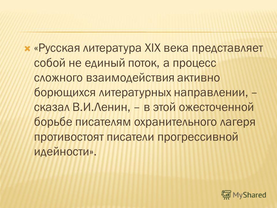 Презентация на тему Второй половины xix века Русская  второй половины xix века 2 Русская литература