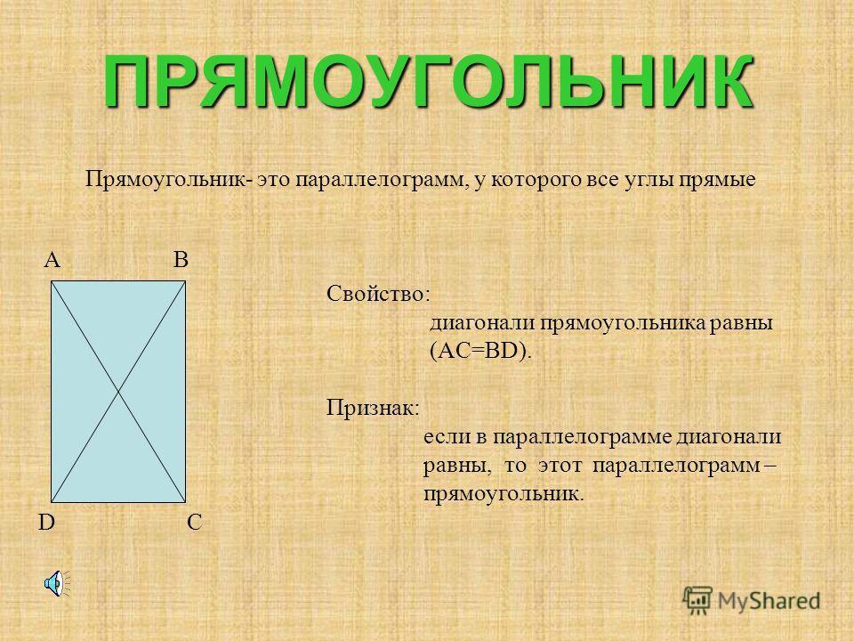 трапеция основание Трапеция – четырёхугольник, у которого две стороны параллельны, а две другие стороны не параллельны. боковая сторона прямоугольная равнобедренная
