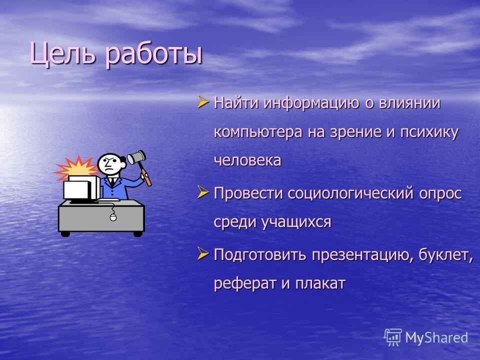 Презентация на тему Компьютер и здоровье Авторы учащиеся а  2 Цель