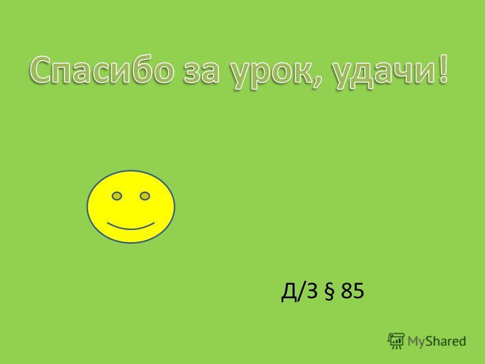 Д/З § 85